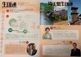 7月8日埼玉県生団連・発足3