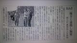 7月30日秋田県の出張、地元紙の地面