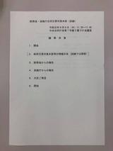9月6日金融庁・財務省合同で災害対策本部訓