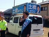 4月4日戸田市・さいたま市南区・桜区街頭演説会6