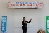 桜区にて、田中良生後援会主催5