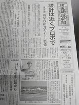 5月24日埼玉建設新聞のインタビュー取材3