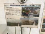 3月17日荒川戸田市・笹目橋上流堤防整備・完成式5