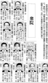 10月4日第200回国会・招集、財務金融委員長指名3