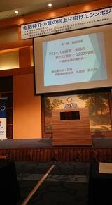 3月12日福岡財務支局主催・金融仲介の質の向上に向けたシンポジウム5