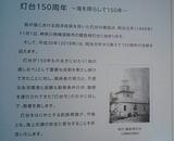 11月1日海上保安庁主催・灯台150周年記念式典3