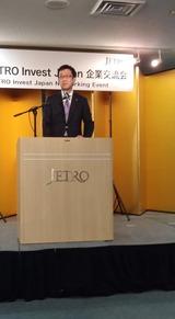 11月29日第3回Invest Japan・企業交流会