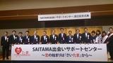 8月3日SAITAMA出会いサポートセンター・オープニングセレモニー3
