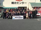 1月26日桶本大輔後援会による成田山新勝寺初詣6