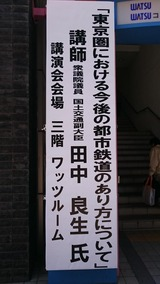 3月11日地下鉄7号線延伸事業化推進期成会主催4