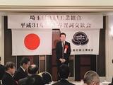 1月16日埼玉県印刷工業組合・賀詞交歓会