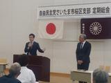 6月23日自民党さいたま市桜区支部総会2
