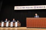 7月30日みんなが輝く埼玉の会・総決起大会2