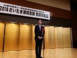 1月11日埼玉県宅地建物取引業協会・さいたま浦和支部