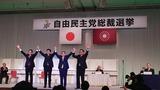 9月14日菅義偉自民党新総裁