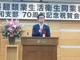 5月8日浦和麺類組合・創立70周年記念式典&祝賀会
