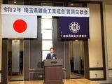 2月5日埼玉県鍍金工業組合・賀詞交換会