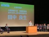 5月12日鈴木なおし・総決起大会2