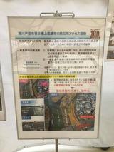 3月17日荒川戸田市・笹目橋上流堤防整備・完成式4