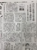 蕨市長選候補・鈴木なおし君の出馬表明記者会見2