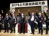 3月17日桶本大輔市議・決起大会4
