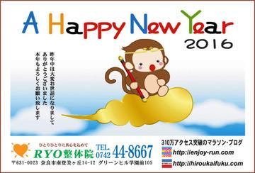 年賀2016 WEB用