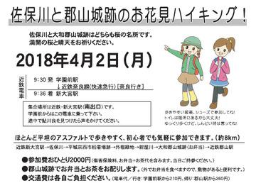 20180402 ハイキング佐保川~郡山城跡