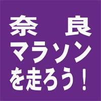 奈良マラソンを走ろう