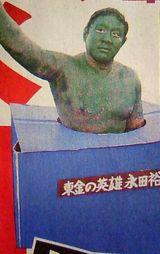 東金永田像