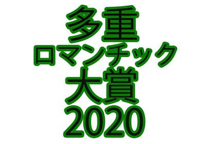 tajuuromantikkutaisho2020