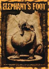 「ELEPHANT'S FOOT」