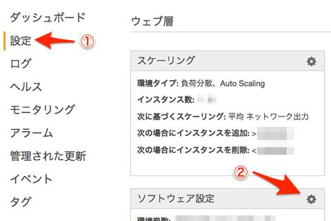 eb-settings