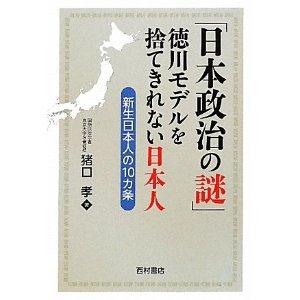 日本政治の謎