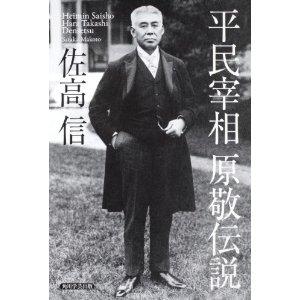 平民宰相 原 敬伝説