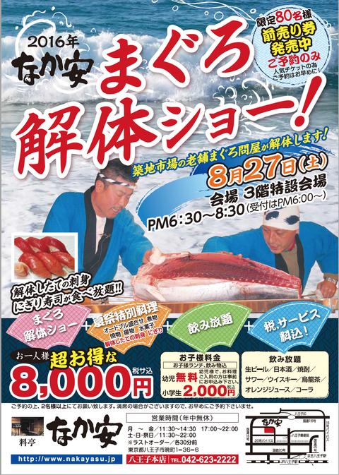 08272016_maguro