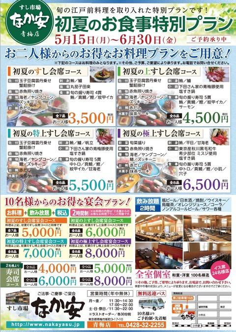 oume_syoka_enkaiplan_2017-05-22