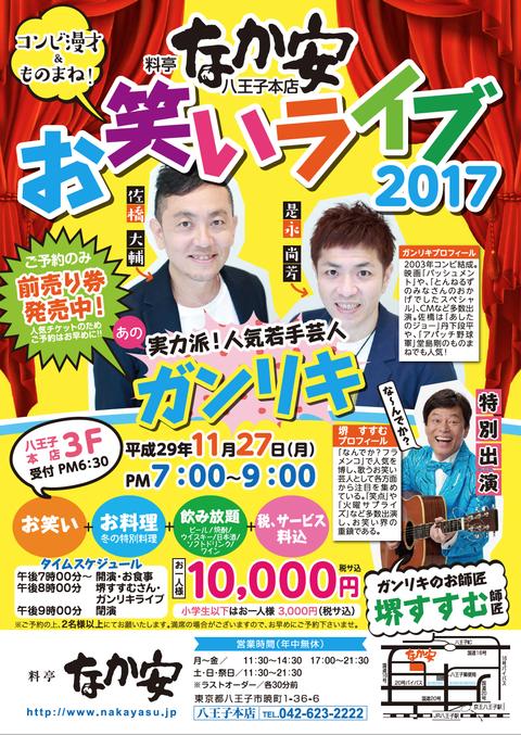 owarai_live_20171127
