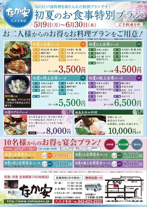honten_59_630_syoka_plan
