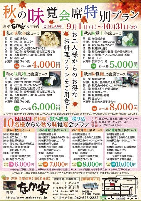 180914hachioji_web