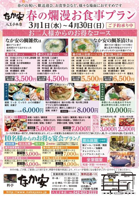 honten_2017haru_no_enkai_plan