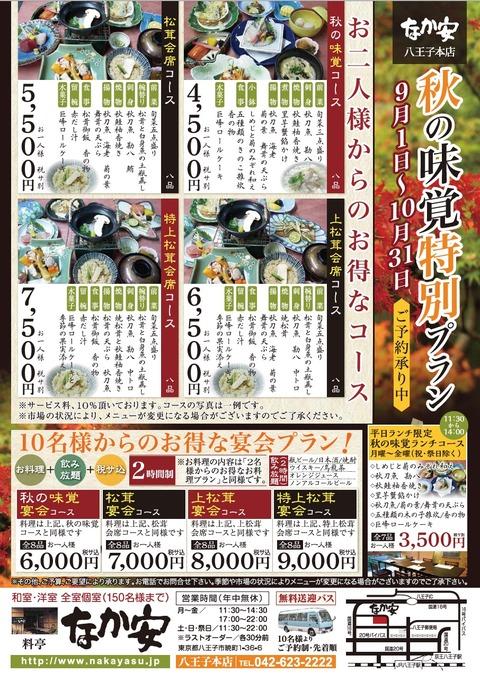 h_akinomikaku_20160909