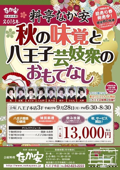 geisya_event_09282015-01