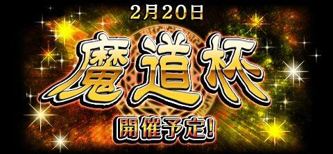 新魔道杯開催決定(予定)!魔道杯ボーダー大胆予想!