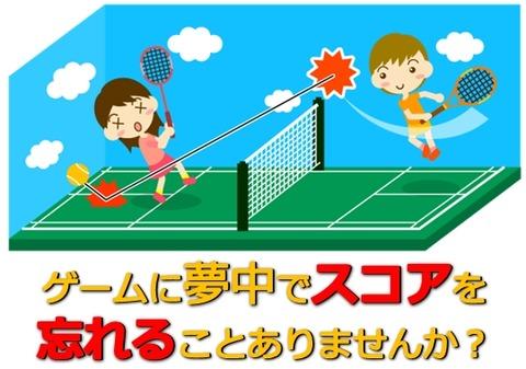 tennisplay