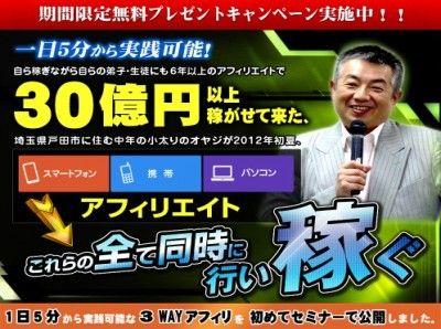 【パンダ渡辺】 一日5分から実践可能!無料 3WAYアフィリエイトセミナー映像