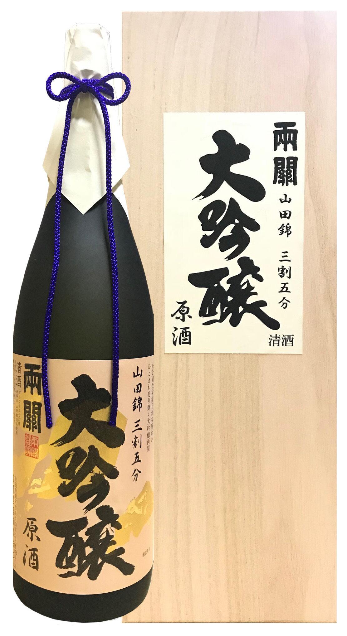 大吟醸原酒 山田錦三割五分1.8L