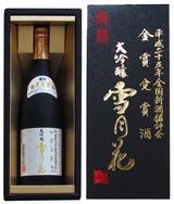 平成25年度金賞受賞酒