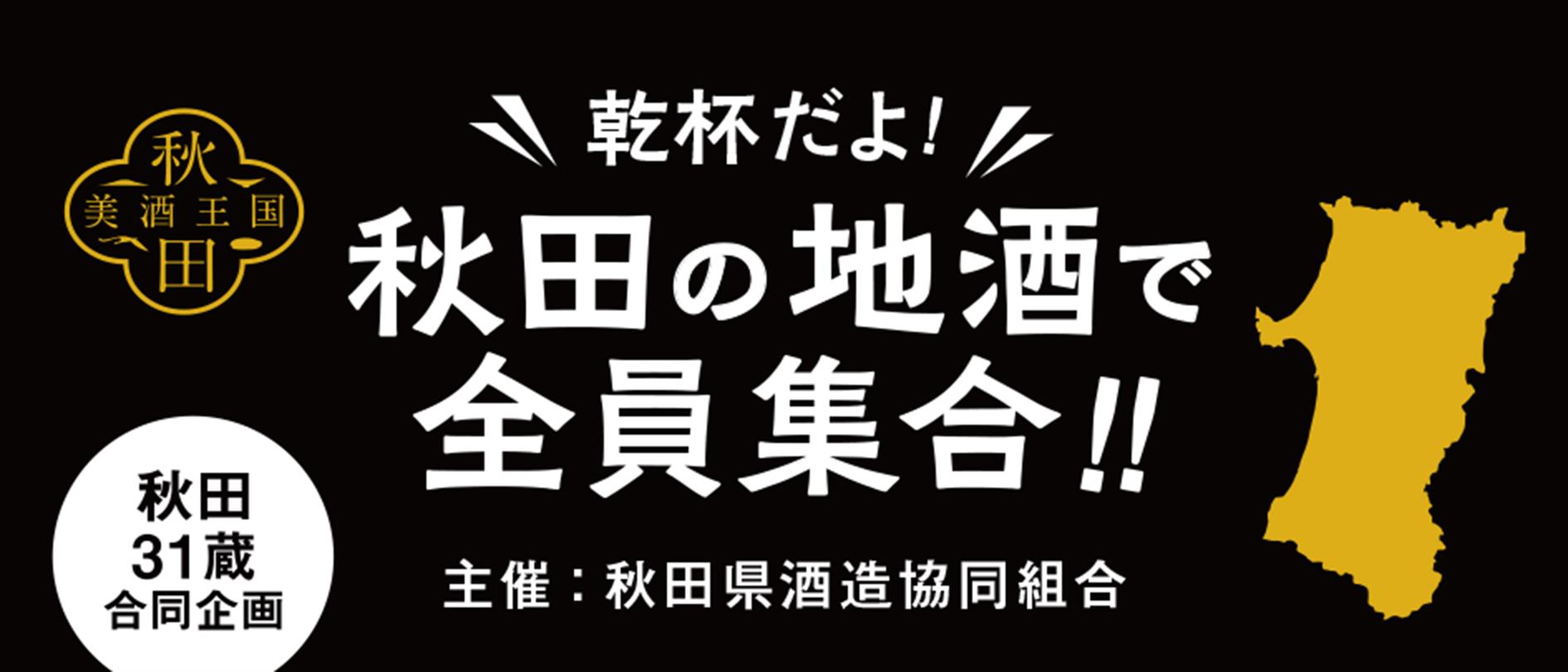 秋田の地酒で全員集合!ポスター