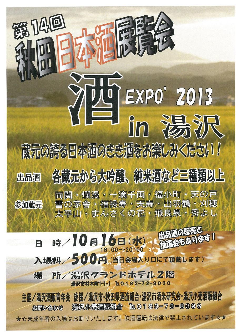 酒EXPO
