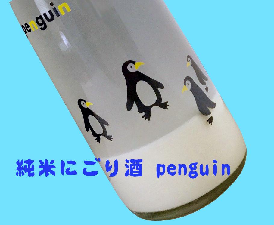 にごりpenguinのコピー